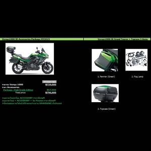 Picture of VERSYS 1000 SE PACKAGE E GRAND TOURER + TOP CASE(GREEN)